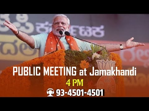 PM Shri Narendra Modi addresses public meeting in Jamakhandi, Karnataka