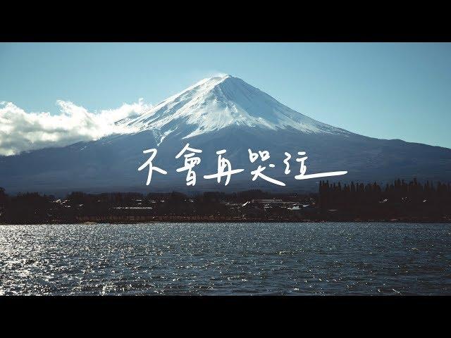 原子邦妮 Astro Bunny 【不會再哭泣】官方歌詞 MV (Lyric)