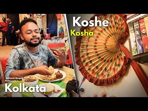 Koshe Kosha Kolkata | কষে কষার মটন কষা ♥️ | Authentic Bengali Restaurant