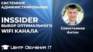 inSSIDer - вибір оптимального WiFi каналу