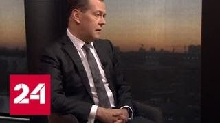 Медведев: санкции США против банковского сектора РФ - это объявление торговой войны - Россия 24