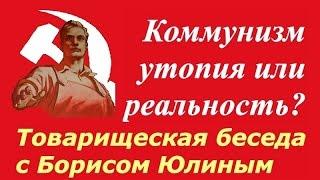 Борис Юлин Коммунизм утопия или реальность Мы из СССР Эксплуатация угнетение Пролетариат