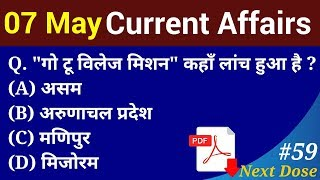Next Dose #59 | 7 May 2018 Current Affairs | Current Affairs Important Questions