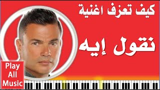 597- تعليم عزف اغنية نقول ايه - عمرو دياب