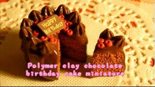 親手製作軟陶朱古力生日蛋糕吧! ﹡Polymer clay chocolate birthday cake