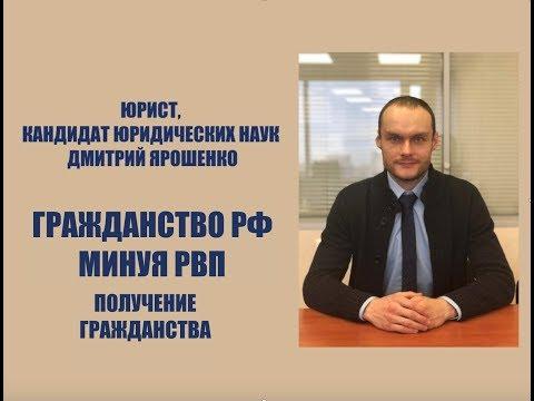 Получение гражданства РФ минуя РВП.  Упрощенное гражданство.  ВНЖ.  юрист.  адвокат.