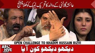 Ayesha Gulalai's Father challenges Khadim Hussain Rizvi