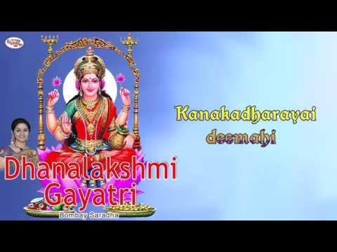 Dhanalakshmi Gayatri Mantra With English Lyrics Sung By Bombay Saradha