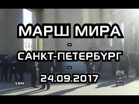 ПК - МФ - Марш Мира - Санкт-Петербург - 24.09.2017 - S-720-HD - mp4