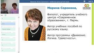 Движение. Логика. Грамотность. Необычные уроки русского языка.