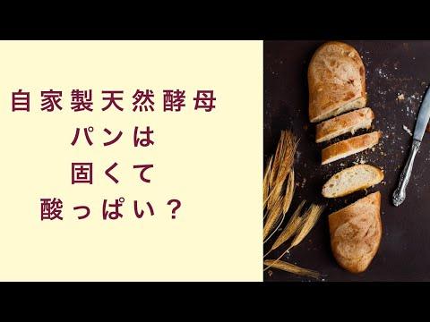 【自家製天然酵母】自家製天然酵母パンは固くて酸っぱいパンなのか フルーツ酵母 自家製天然酵母 パン教室 教室開業 大阪 奈良 東京 福岡 名古屋