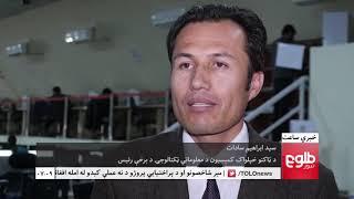 LEMAR NEWS 24 November 2018 /۱۳۹۷ د لمر خبرونه د لیندۍ ۰۳ نیته
