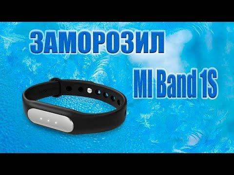 Не работает, не заряжается Mi Band 1S - Заморозил.