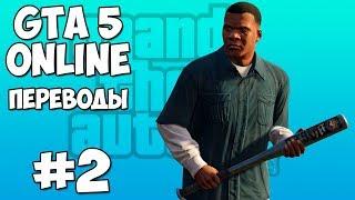 GTA 5 - Смешные моменты 2 (приколы, баги, геймплей)