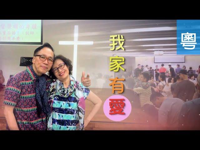 電視節目 TV1578 我家有愛 (HD粵語) (台灣系列)