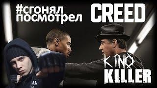 """KinoKiller [#сгонялпосмотрел] - Мнение о фильме """"Крид: Наследие Рокки"""""""