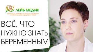 🤰 Подготовка, ведение и ограничения во время беременности. Ведение беременности. 12+