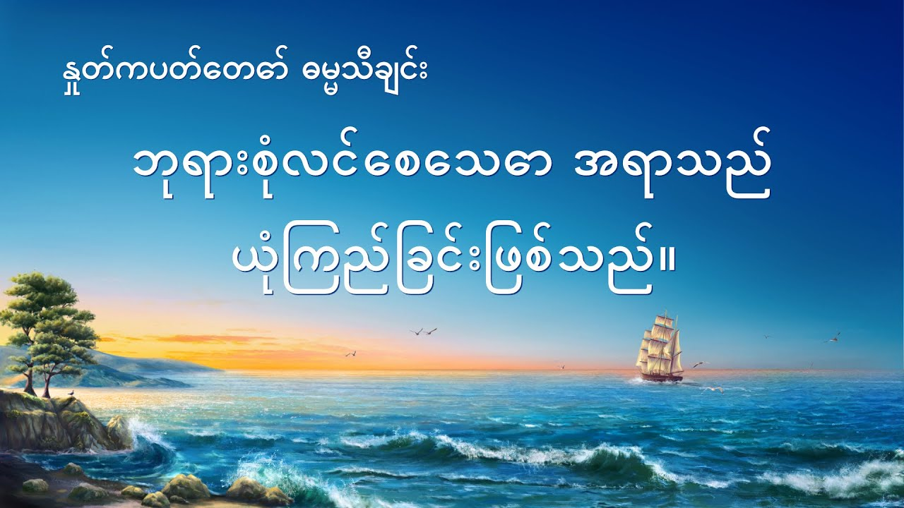 2020 Myanmar Christian Song With Lyrics (ဘုရားစုံလင်စေသော အရာသည် ယုံကြည်ခြင်းဖြစ်သည်။)