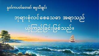 Myanmar Worship Song 2020 (ဘုရားစုံလင်စေသော အရာသည် ယုံကြည်ခြင်းဖြစ်သည်)