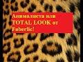 Анималиста или Total Look от Faberlic   Олеся Снежкова