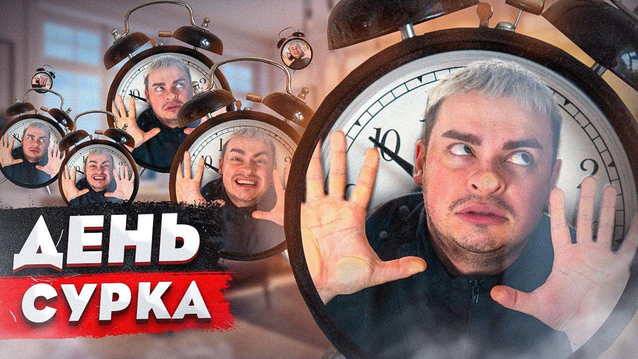 КОРОЧЕ ГОВОРЯ, ДЕНЬ СУРКА / 100 ОДИНАКОВЫХ ДНЕЙ