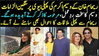 reham khan and wasim akram issue