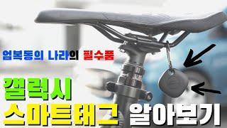 갤럭시 스마트태그 [개봉기/연결법/사용방법/자전거GPS…