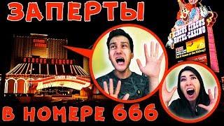 24 ЧАСА ЗАПЕРТЫ В НОМЕРЕ 666 ПРОКЛЯТОГО ОТЕЛЯ МИСТИЧЕСКИЙ КВЕСТ С АЛОЯ ВЕРА | САША АМОРАЛ