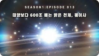 우주 다큐 : 우주에서 가장 밝은 천체 퀘이사 [EP0…