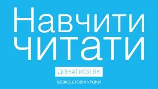 ⚡ Научить ребенка читать слогами на украинском онлайн