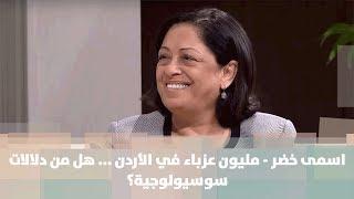 اسمى خضر - مليون عزباء في الأردن ... هل من دلالات سوسيولوجية؟