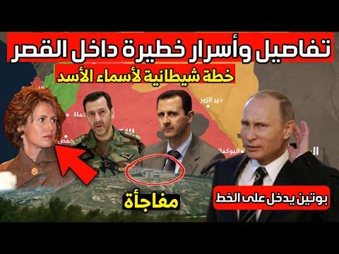 مفاجئة : هذا مافعلته أسماء مع ماهر الأسد داخل القصر الجمهوري | تفاصيل وأسرار خطيـ.ـرة | أخبار سوريا