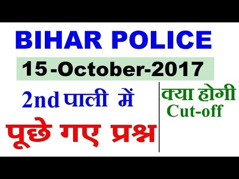 Bihar Police Exam 15 October 2017 2nd SHIFT Question Paper with Answer | Bihar Police Question paper