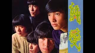 ザ・テンプターズThe Tempters/⑤涙のあとに微笑みを 純愛 (1968年12月...