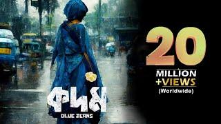 Kodom Artwork Video - Blue Jeans