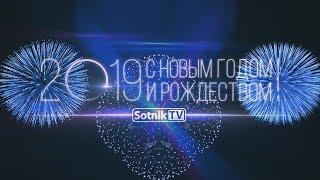 """А. СОТНИК: """"С НОВЫМ 2019 ГОДОМ!"""""""