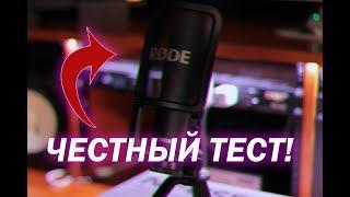 Rode NT USB ТЕСТ МІКРОФОНА | ЧЕСНИЙ ОГЛЯД
