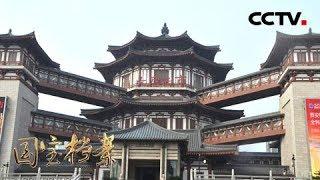 《国宝档案》 盛世长安——西市盛景 20190603 | CCTV中文国际