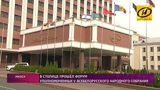 Какие темы вынесут на обсуждение V Всебелорусского народного собрания?