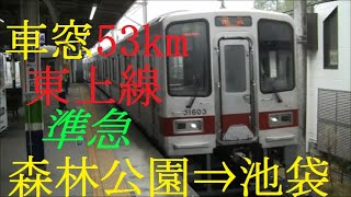 東武30000系 東上線 準急 森林公園⇒池袋 HD 車窓