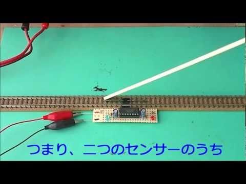 Nゲージの鉄道模型・列車の通過方向検出装置