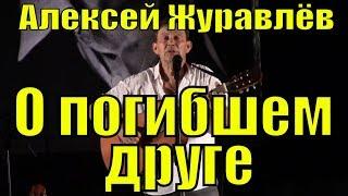 Песня О погибшем друге Алексей Журавлёв песни Высоцкий