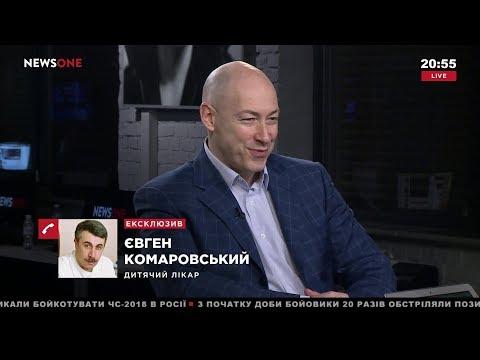 Дмитрий Гордон: Гордон предложил в президенты доктора Комаровского. Тот моментально отреагировал