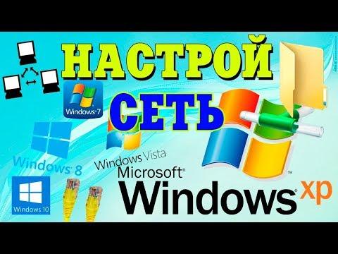 Локальная сеть между Windows XP, Vista, 7, 8 и 10