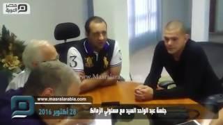 مصر العربية   جلسة عبد الواحد السيد مع مسؤولي الزمالك