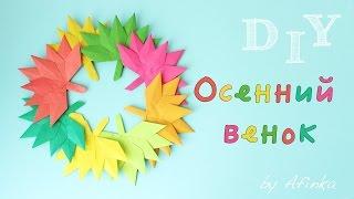 DIY Украшаем комнату / Осенний декор / Оригами / Мастер класс