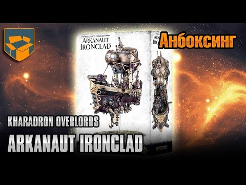 Анбоксинг - Kharadron Overlords Arkanaut Ironclad