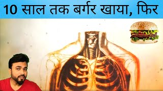 10 साल तक बर्गर खाया , फिर  /what happens when you eat burger for 10 years  -Fact express 27