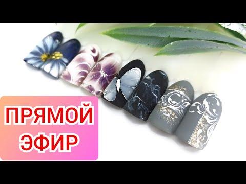 Экспресс Дизайны Ногтей. Прямой Эфир Виктория Авдеева