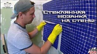 Как клеить стеклянную мозаику на стены